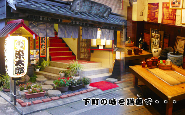 下町の味を鎌倉で・・・
