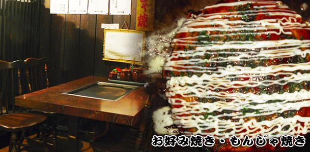 染太郎 お好み焼き・もんじゃ焼きページ
