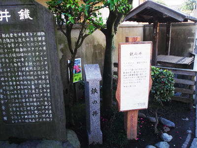 鎌倉十井のひとつ、鉄の井