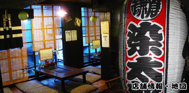 染太郎|店舗情報・地図ページ