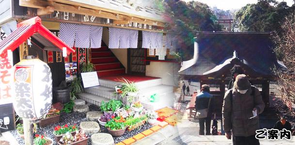 「染太郎」周辺鎌倉ガイドページ
