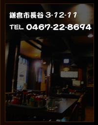 染太郎 鎌倉市長谷3-12-11 TEL 0467-22-8694